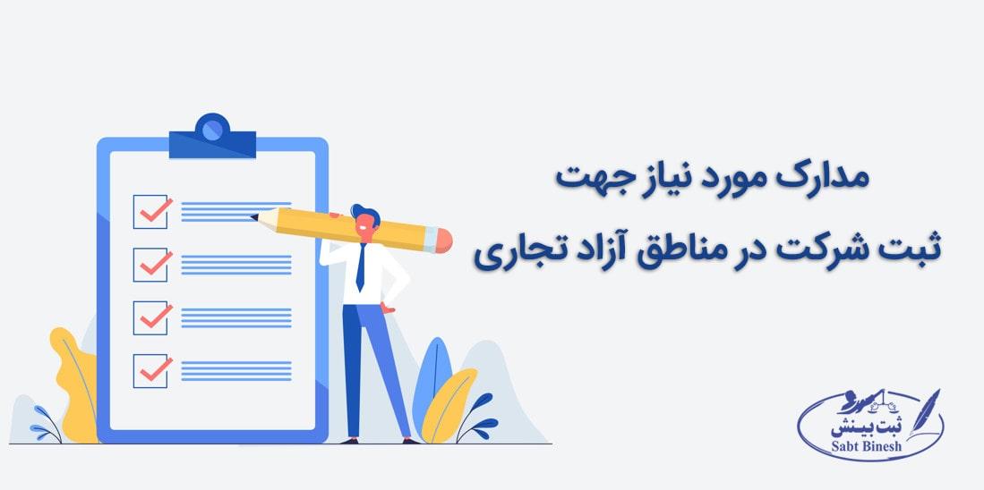 مدارک مورد نیاز جهت ثبت شرکت در مناطق آزاد تجاری