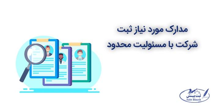 مدارک مورد نیاز ثبت شرکت با مسئولیت محدود