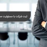 ثبت شرکت با مسئولیت محدود در تهران