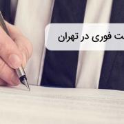 ثبت شرکت فوری در تهران