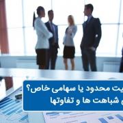 شرکت مسئولیت محدود یا سهامی خاص؟
