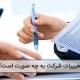 مراحل ثبت تغییرات شرکت