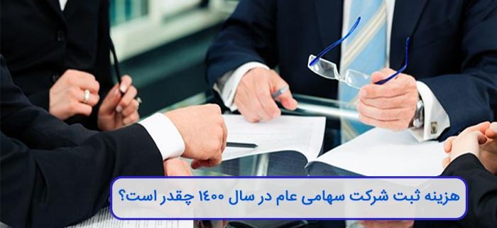 هزینه ثبت شرکت سهامی عام