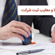مزایا و معایب ثبت شرکت