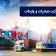 ثبت شرکت صادرات واردات
