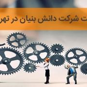 ثبت شرکت دانش بنیان در تهران