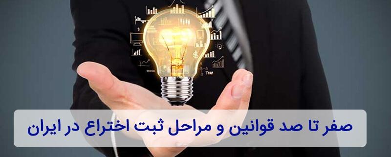 ثبت اختراع در ایران