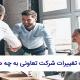 ثبت تغییرات شرکت تعاونی
