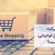 ثبت شرکت برای کسب و کار اینترنتی