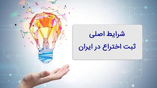 شرایط ثبت اختراع در ایران