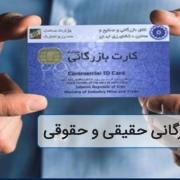 کارت بازرگانی حقیقی و حقوقی