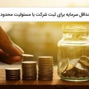 حداقل سرمایه برای ثبت شرکت با مسئولیت محدود