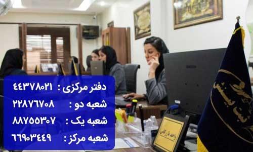 مشاوره رایگان ثبتی